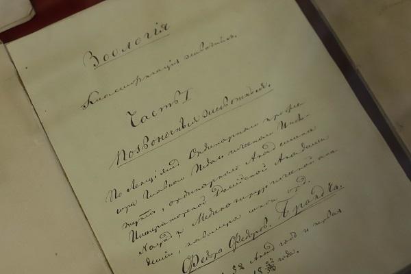 Почерк Дмитрия Ивановича Менделеева.